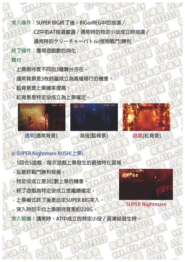 S0293沈默之丘(SILENT HILL)  中文版攻略_Page_08