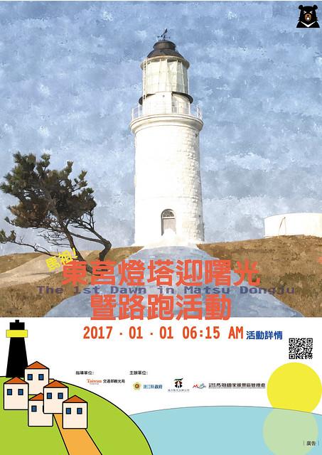 106東莒poster