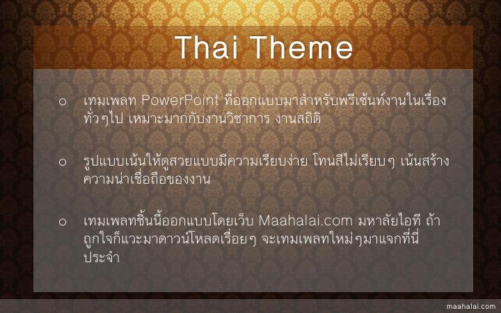 Thai Tone PowerPoint