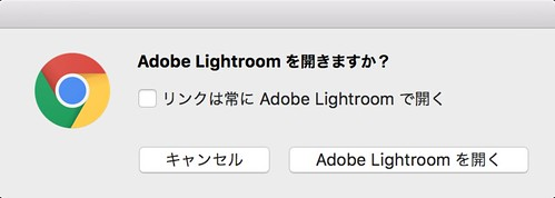 Adobe Lightroom を開く、を選択