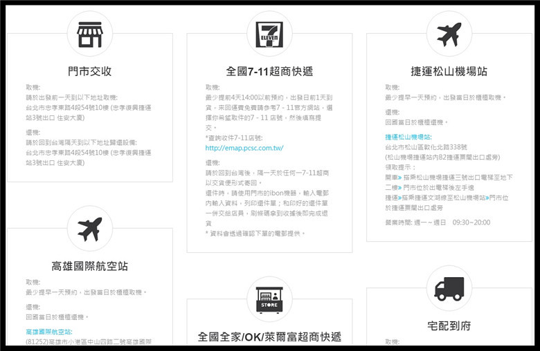 日本wifi機租借推薦01