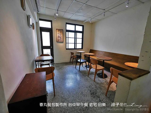 春丸餐包製作所 台中早午餐 老宅 田樂 6