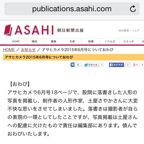 "screenshot, ""ASAHI CAMERA"" magazine"