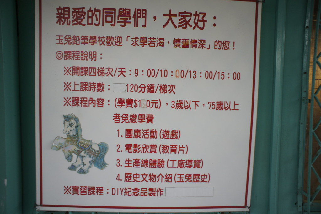 宜蘭縣二結鄉玉兔鉛筆館光工廠 (58)