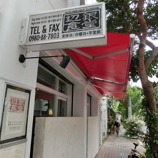 2013 石垣島辺銀食堂