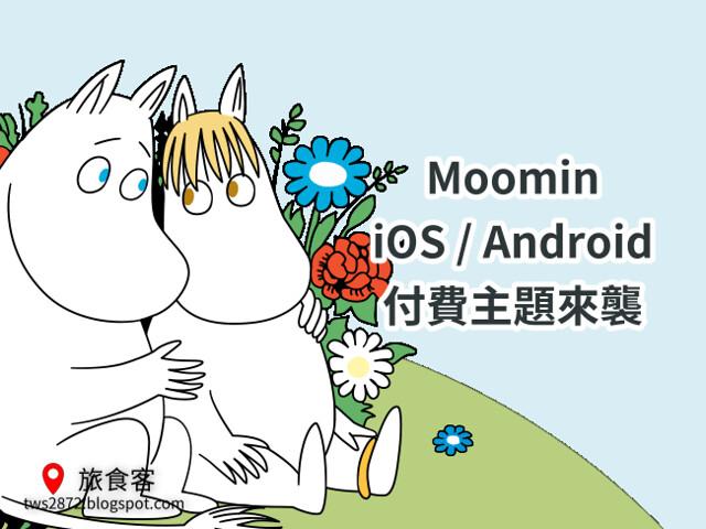 LINE 主題-Moomin