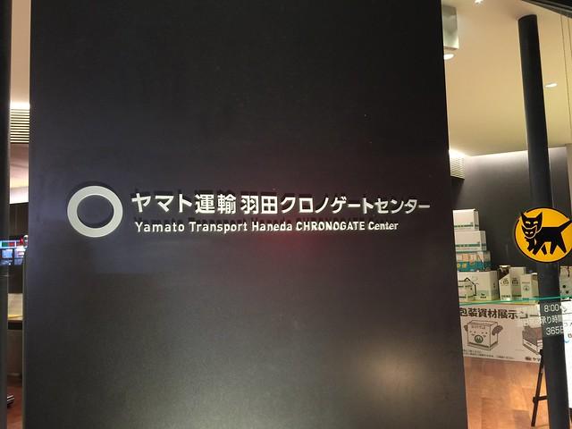 クロネコヤマト 羽田クロノゲート