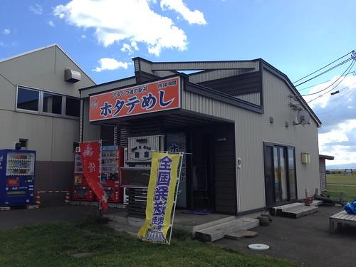 hokkaido-saruhutsu-yumekuukan-outside
