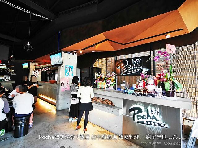 Pocha韓式熱炒 3號店 台中旗艦店 韓國料理 29