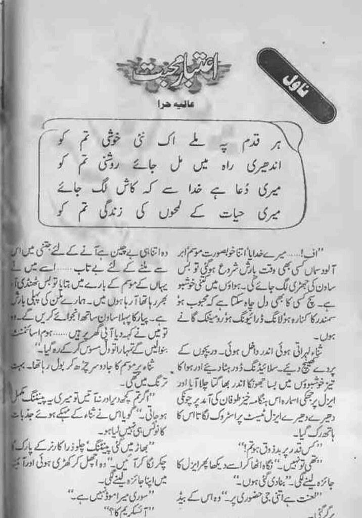 Aitibar e Mohabbat Urdu Novel is writen by Alia Hira Social Romantic story, famouse Urdu Novel Online Reading at Urdu Novel Collection. Alia Hira is an established writer and writing regularly. The novel Aitibar e Mohabbat Urdu Novel also