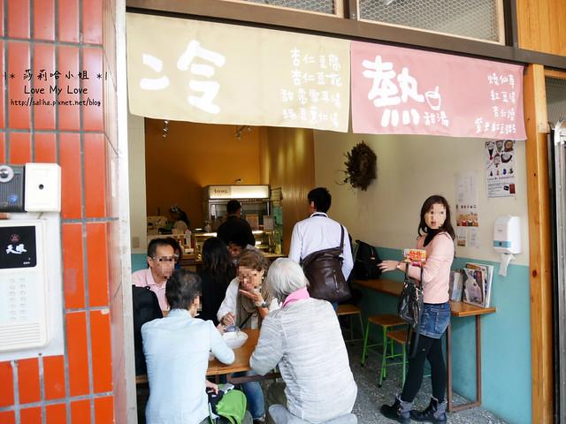 迪化街小吃美食推薦 (7)