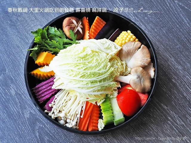 春秋戰鍋 大里火鍋吃到飽餐廳 壽喜燒 麻辣鍋 16