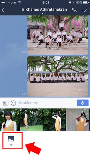 Line Send Image High Quality