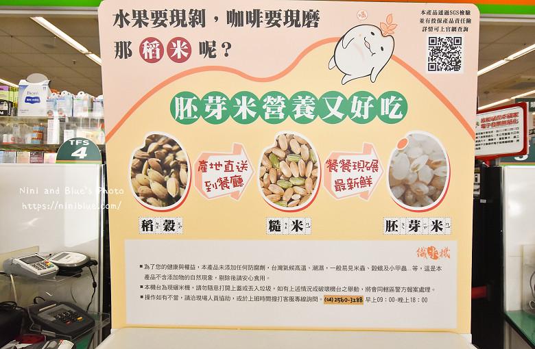 現尬的米鮮米銀行纖米機13