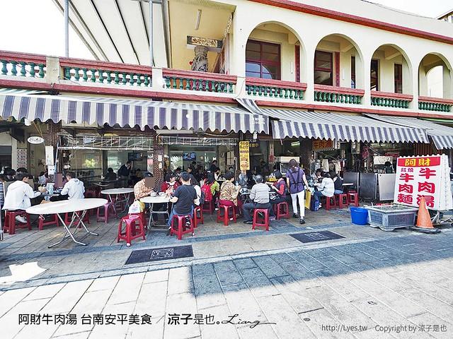阿財牛肉湯 台南安平美食 8