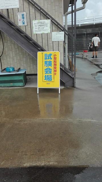 ヤマハボート教室