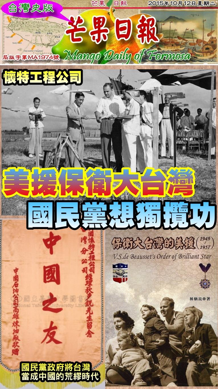 151012芒果日報--台灣正史--美援保衛大台灣,國民黨想獨攬功