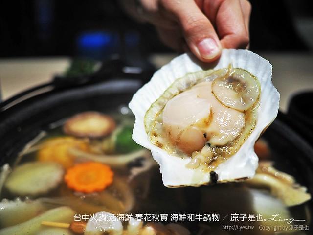 台中火鍋 活海鮮 春花秋實 海鮮和牛鍋物 91