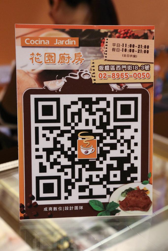 IMG_7007花園廚房板橋牛排 (14)