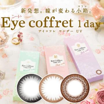 eyecoffret_1d02