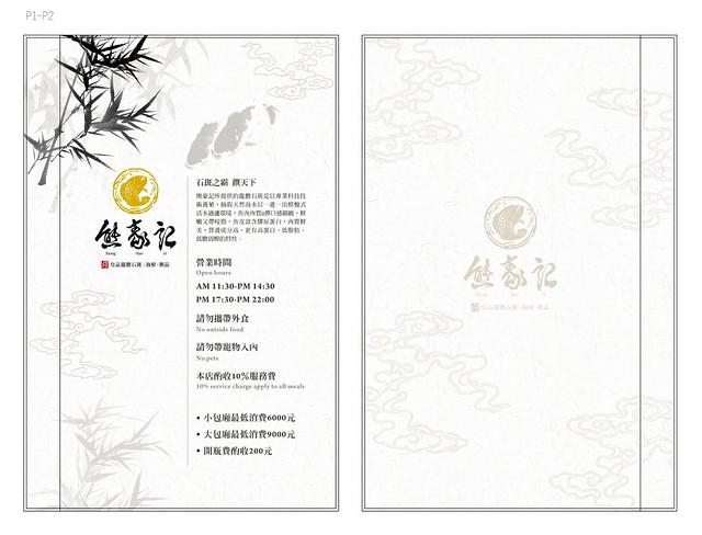 0916-熊豪記-MENU-1