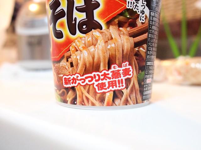 2015.8.25 肉そば