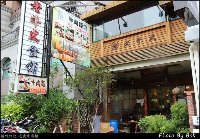 新竹竹北-老皮牛肉麵31