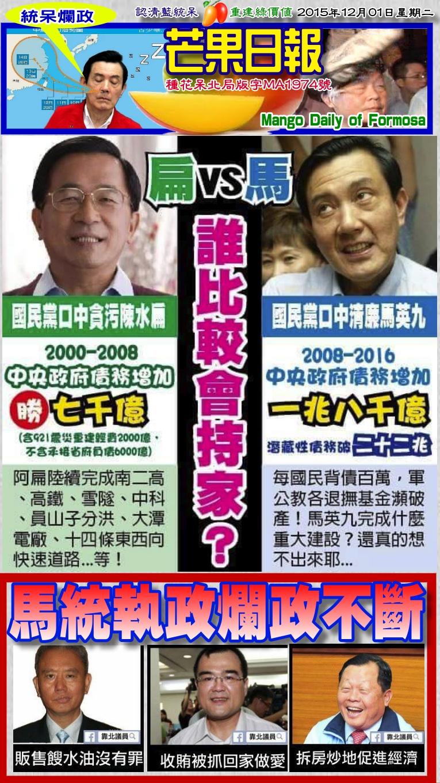 151201芒果日報--統呆爛政--扁馬執政誰較佳,網友列表說分明