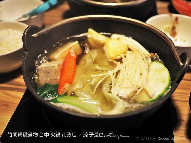 竹間精緻鍋物 台中 火鍋 市政店 14