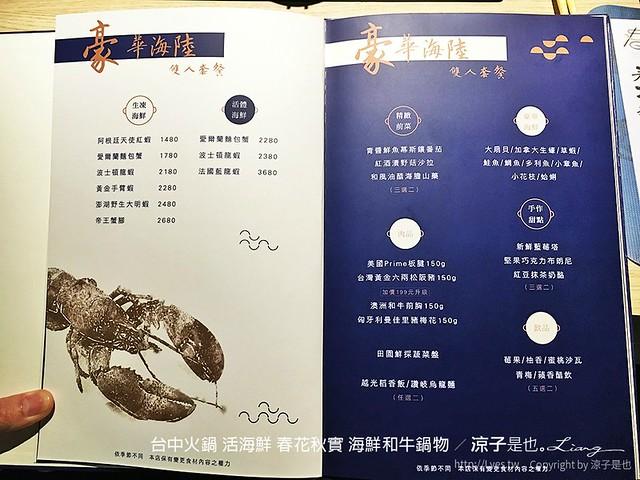 台中火鍋 活海鮮 春花秋實 海鮮和牛鍋物 4