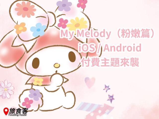 LINE 主題-My Melody(粉嫩篇)