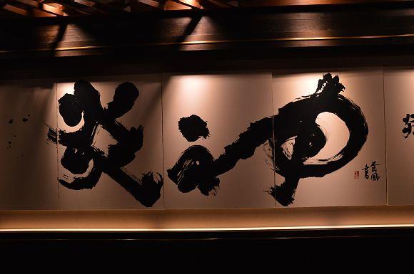 札幌炎神拉麵09