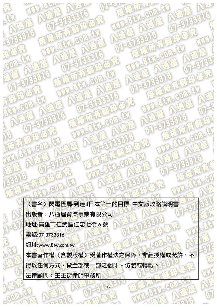 S0221閃電怪馬-到達!!日本第一的目標  中文版攻略_Page_18