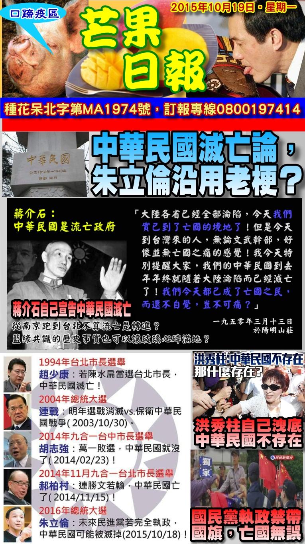 151019芒果日報--藍教語錄--中華民國滅亡論,朱立倫沿用老梗