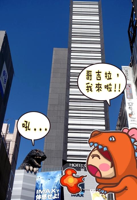 東京住宿哥吉拉酒店版頭