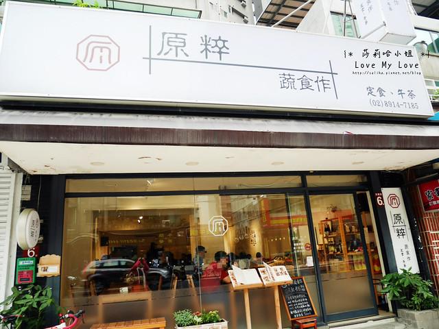 新店大坪林站附近素食餐廳原粹蔬食作 (38)