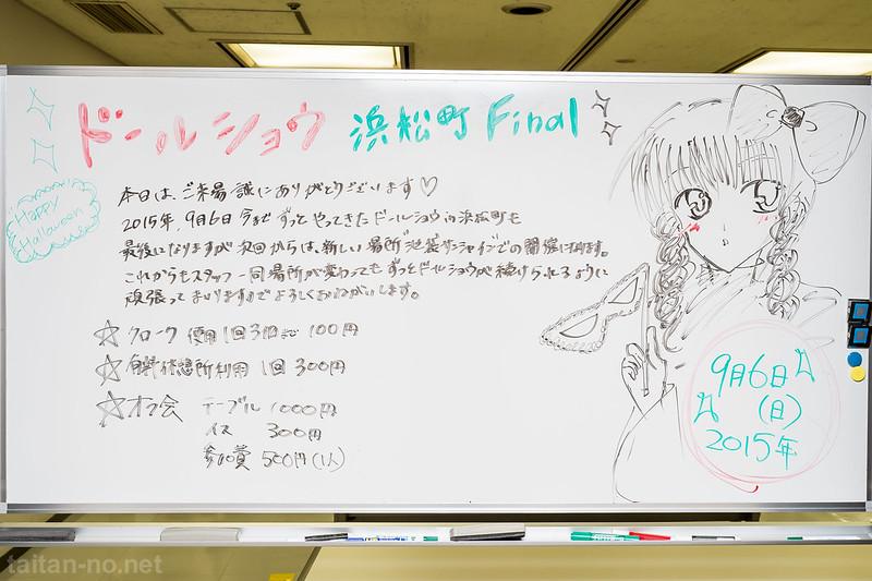Dollshow44浜松町FINAL-運営-DSC_0751