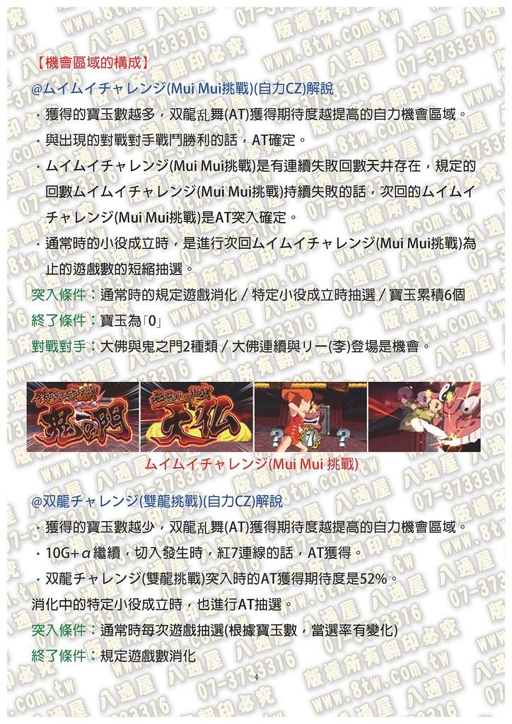 S0264龍娘 雙龍之戰鬥中文版攻略_Page_05