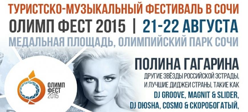 Туристско-музыкальный фестиваль «Олимп Фест – 2015» пройдет в Сочи