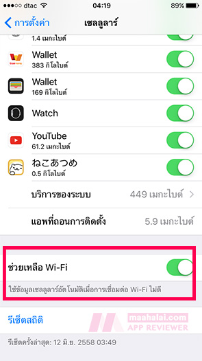 iPhone wifi assistance