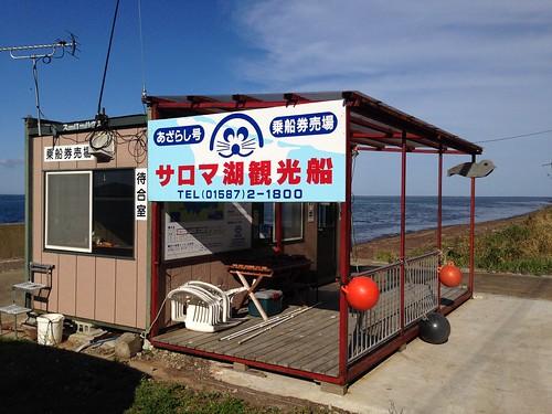 hokkaido-lake-saroma-sightseeing-boat-shop