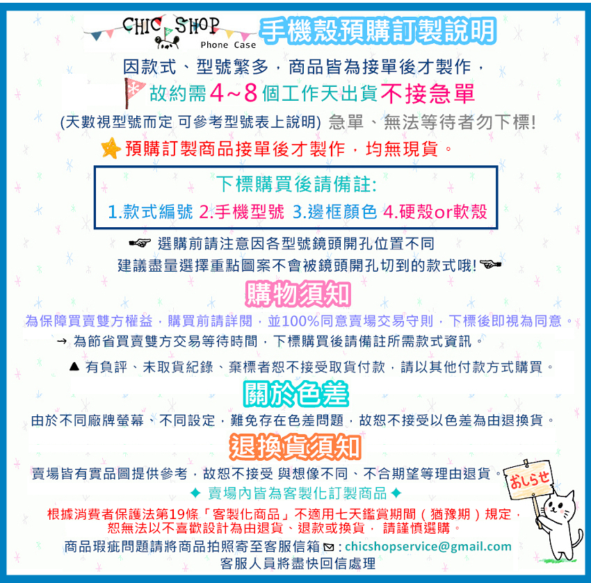 CHIC露天用(取貨付款) INFO1