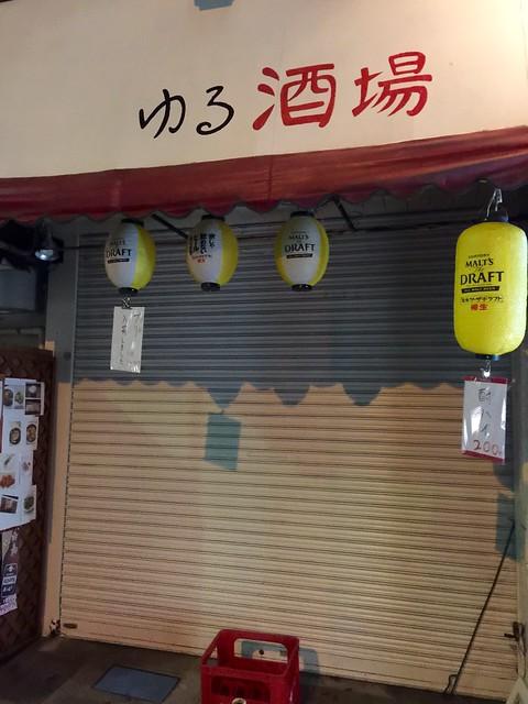2015.9.21 晩杯屋