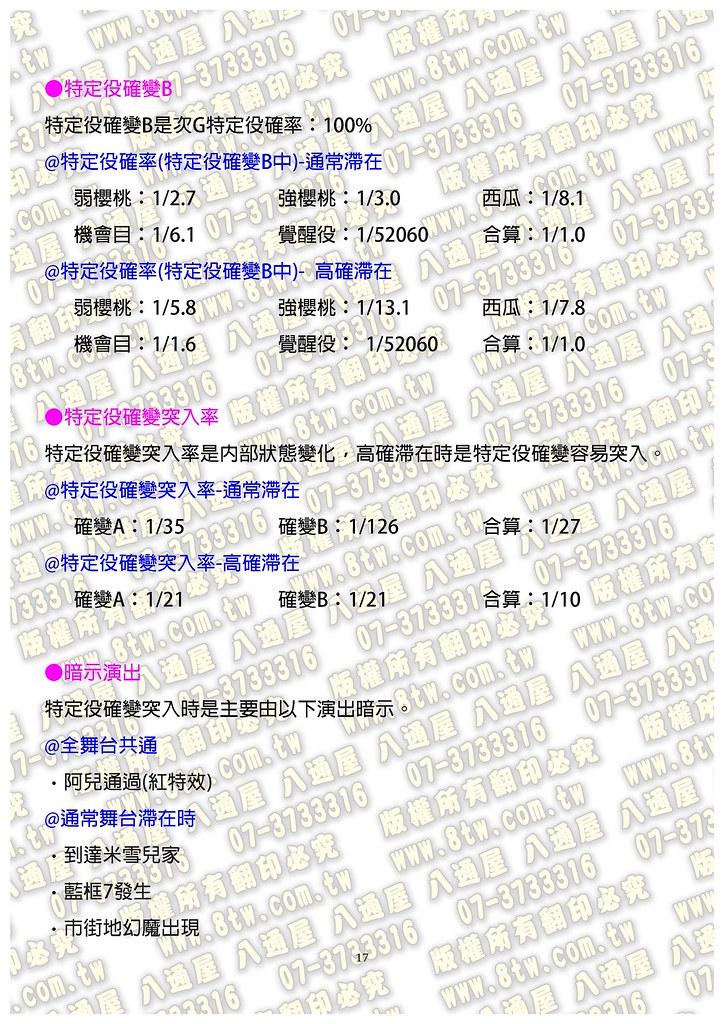 S0313鬼武者3 時空天翔 中文版攻略_Page_18