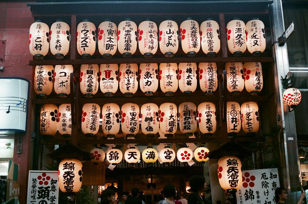 錦天滿宮 寺町通 京都 Kyoto 2015/09/23 寺町通很長,走經過錦天滿宮,看到很多人在參拜,外面這掛著一排排的燈籠很酷!  我站在這裡拍很久,因為人潮很多。  Nikon FM2 Nikon AI Nikkor 50mm f/1.4S AGFA VISTAPlus ISO400 0949-0003 Photo by Toomore