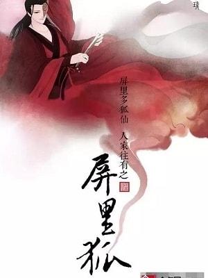 Bình Lý Hồ - Ping Li Hu