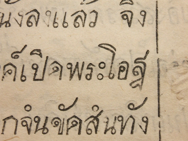 Tua Liam, the first Thai typeface.
