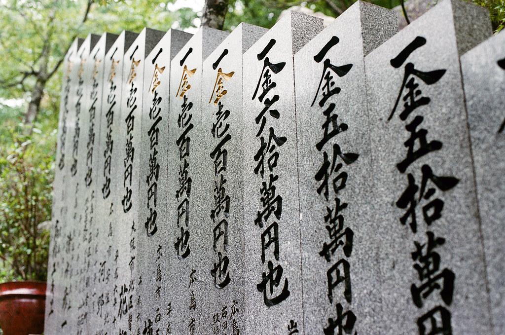 大聖院 嚴島(Itsuku-shima)広島 Hiroshima 2015/08/31 獻納很多的才有。  Nikon FM2 / 50mm FUJI X-TRA ISO400 Photo by Toomore