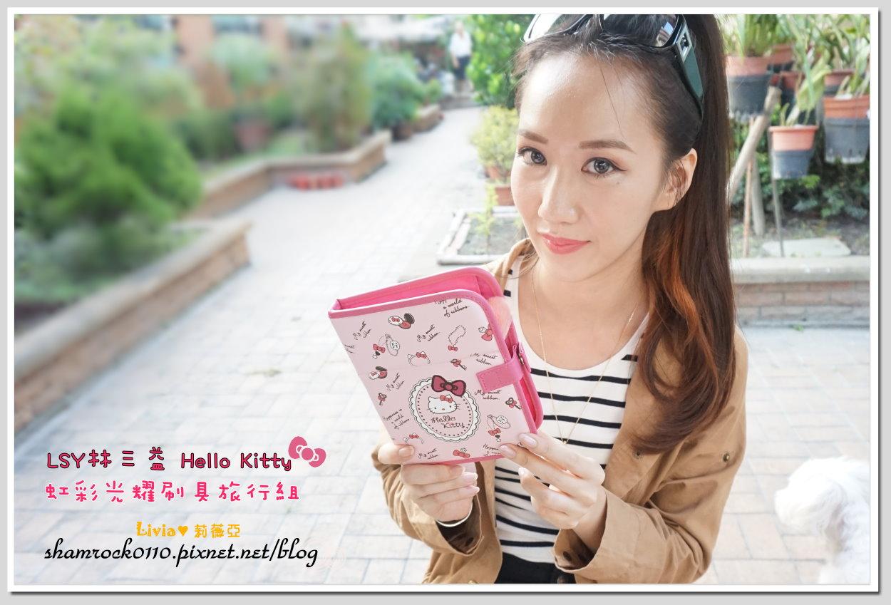 LSY林三益Hello Kitty 虹彩光耀刷具旅行組 - 26