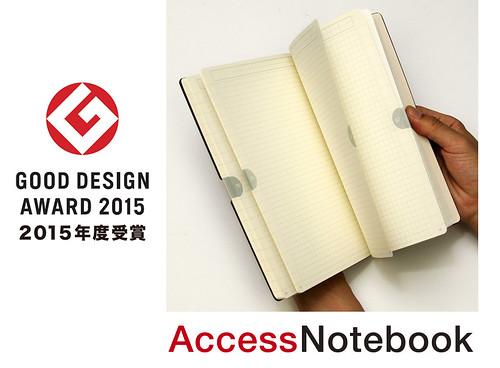 文具王・高畑正幸デザイン「アクセスノートブック」が2015年グッドデザイン賞を受賞いたしました!